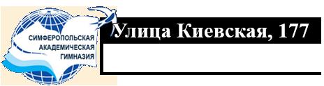 Симферопольская академическая гимназия